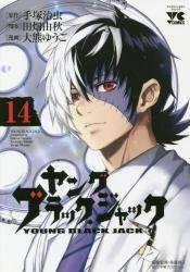 ヤング ブラック・ジャック 14巻 (14)