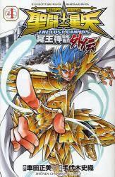 聖闘士星矢 THE LOST CANVAS 冥王神話外伝 4巻 (4)