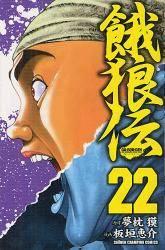 餓狼伝 22巻 (22)