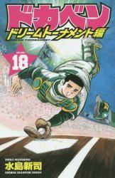 ドカベン  ドリームトーナメント編 18巻 (18)