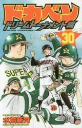 ドカベン  ドリームトーナメント編 30巻 (30)