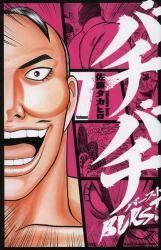 バチバチBURST 7巻 (7)