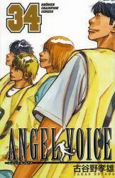ANGEL VOICE 34巻 (34)