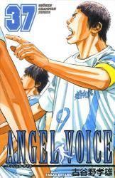 ANGEL VOICE 37巻 (37)