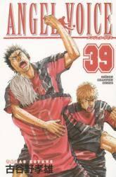 ANGEL VOICE 39巻 (39)