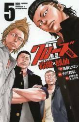 クローズZERO�U 鈴蘭×鳳仙 5巻 (5)