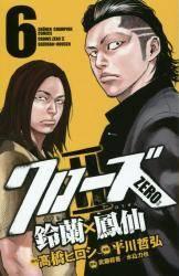 クローズZERO�U 6巻 (6) 鈴蘭×鳳仙