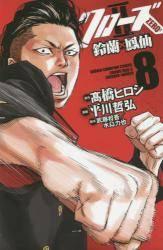 クローズZERO�U 8巻 (8) 鈴蘭×鳳仙