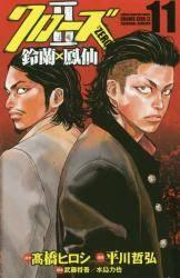 クローズZERO�U 11巻 (11) 鈴蘭×鳳仙