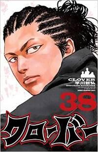 クローバー 38巻 (38)