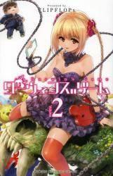 ダーウィンズゲーム 2巻 (2)