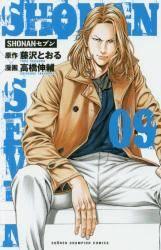 SHONANセブン 9巻 (9)