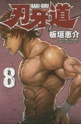 刃牙道 8巻 (8)