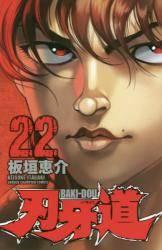 刃牙道 22巻 (22)