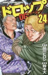 ドロップOG 24巻 (24)
