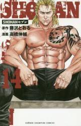 SHONANセブン 14巻 (14)