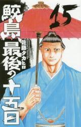 鮫島、最後の十五日 15巻 (15)
