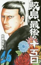 鮫島、最後の十五日 16巻 (16)