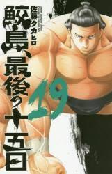 鮫島、最後の十五日 19巻 (19)