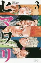 ヒマワリ 3巻 (3)