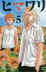 ヒマワリ 5巻 (5)