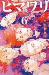 ヒマワリ 6巻 (6)