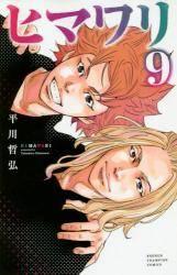 ヒマワリ 9巻 (9)