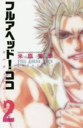 フルアヘッド!ココ  ゼルヴァンス 2巻 (2)