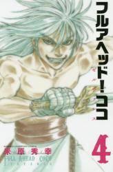 フルアヘッド!ココ  ゼルヴァンス 4巻 (4)