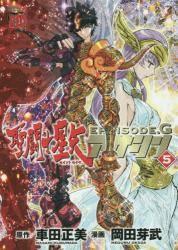 聖闘士星矢 5巻 (5) Episode.Gアサシン