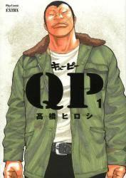 QP完全版 1巻 (1)