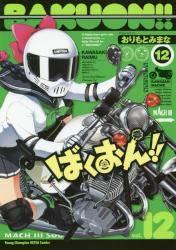 ばくおん!! 12巻 (12)