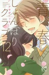 青春しょんぼりクラブ 12巻 (12)