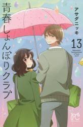 青春しょんぼりクラブ 13巻 (13)