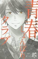 青春しょんぼりクラブ 14巻 (14)