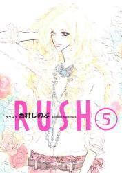 RUSH 5巻 (5)