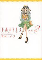 下山手ドレス別室 2巻 (2)