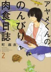 アヤメくんののんびり肉食日誌 2巻 (2)