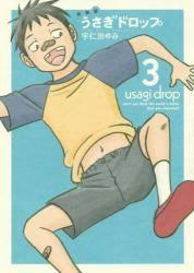 新装版 うさぎドロップ 3巻 (3)