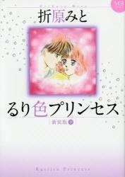 るり色プリンセス 新装版 下巻 (下)