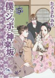 僕とシッポと神楽坂 5巻 (5)