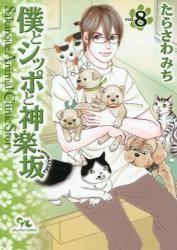 僕とシッポと神楽坂 8巻 (8)