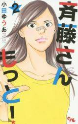 斉藤さん もっと! 2巻 (2)