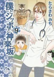僕とシッポと神楽坂 9巻 (9)