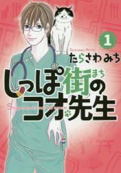 しっぽ街のコオ先生 1巻 (1)