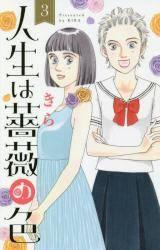 人生は薔薇の色 3巻 (3)