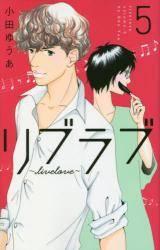 リブラブ livelove 5巻 (5)