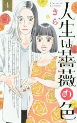 人生は薔薇の色 4巻 (4)