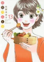 日日べんとう 13巻 (13)