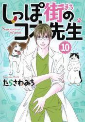 しっぽ街のコオ先生 10巻 (10)